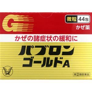 パブロンゴールドA微粒 44包[指定第2類医薬品]|cocokarafine
