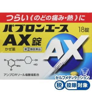 パブロンエースAX錠 18錠[指定第2類医薬品]