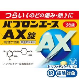 パブロンエースAX錠 36錠[指定第2類医薬品]