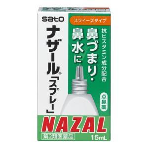 ナザールスプレー スクイーズタイプ 15mL [第2類医薬品]|cocokarafine
