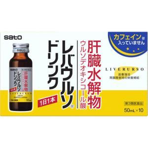 レバウルソドリンク 50ml×10[第3類医薬品]|cocokarafine