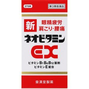 新ネオビタミンEX クニヒロ 270錠[第3類医薬品]|cocokarafine