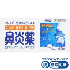 鼻炎薬Aクニヒロ 48錠[指定第2類医薬品]|cocokarafine