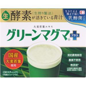 ※青汁 大麦若葉 グリーンマグマ 乳酸菌プラス [3g×30スティック]【ココカラファイン限定】