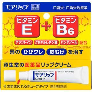資生堂薬品 モアリップN 8g[第3類医薬品]|cocokarafine