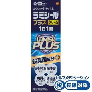 ★ラミシールプラスクリーム 10g[指定第2類医薬品] セルフメディケーション税制対象商品