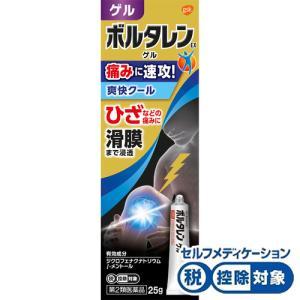 ボルタレンEXゲル 25g[第2類医薬品]