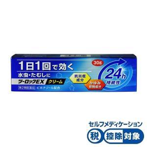 ★ツーロックEX クリーム 30g[第2類医薬品] セルフメディケーション税制対象商品|cocokarafine