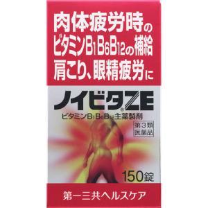 ノイビタZE 150錠[第3類医薬品]|cocokarafine