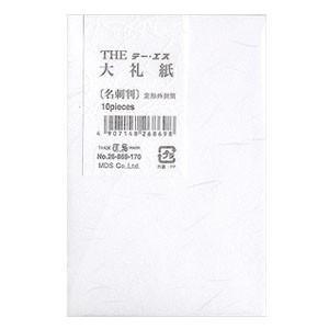 封筒 エムディーエス(MDS) 名刺用封筒シリーズ 大礼紙 定形外 越前大礼紙 20セット 26-869|cocolab