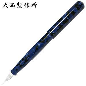 ガラスペン 大西製作所 アセテート キャップ付き ガラスペン ラピスラズリ ONGP13SBL|cocolab
