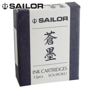 【ポイント10倍】 耐水性に優れ、乾燥による目詰まりがなく、筆跡がシャープで綺麗  ■セーラー万年筆...