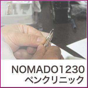 ノマド1230 ペンクリニック PENCLINIC|cocolab