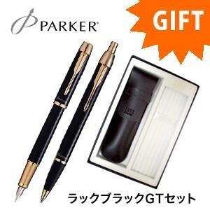パーカー スペシャルギフトセット パーカー・IM 万年筆&ボールペン&ペンケース ラックブラックGT