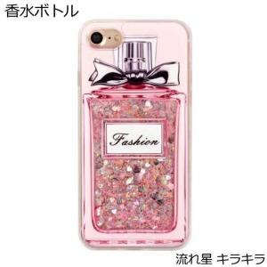 7efc667f44 iPhone XS XR MAX iphoneケース 香水ボトル 流れ星 キラキラ 砂 スマホケース 保護用