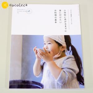 「ひより食堂」へようこそ 小学校にあがるまでに身に付けたいお料理の基本  レシピ本
