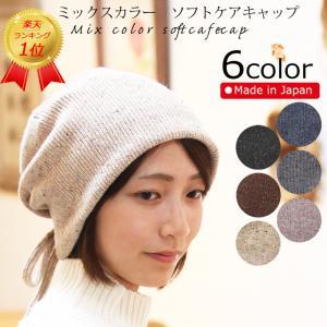 医療用帽子 冬用 ミックスカラーソフトケアキャップ  日本製 レディース 抗がん剤副作用 脱毛 手術後用ケア帽子|cocolo-yah