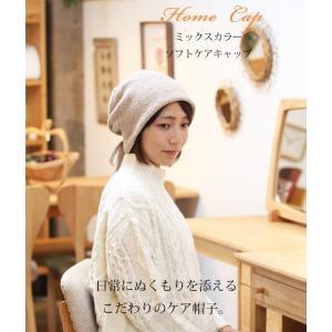 医療用帽子 冬用 ミックスカラーソフトケアキャップ  日本製 レディース 抗がん剤副作用 脱毛 手術後用ケア帽子|cocolo-yah|02