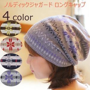 医療用帽子 冬用 ノルディックジャガードロングキャップ  日本製 レディース 抗がん剤副作用 脱毛 手術後用ケア帽子|cocolo-yah