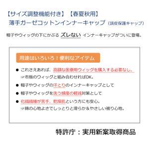 [新商品]【サイズ調整機能付き】薄手ガーゼコットンインナーキャップ 【真夏用】 日本製 医療用帽子 抗がん剤副作用 脱毛 ウィッグ アンダー かつら|cocolo-yah|02