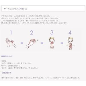 サーキュエッセンス No.2(中 あたり)5ml|coconatural|04