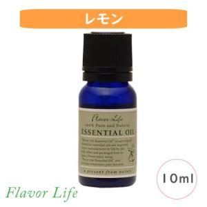 フレーバーライフ 精油 レモン 10ml|coconatural