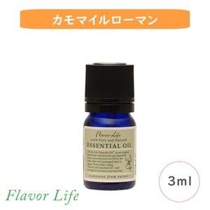 フレーバーライフ 精油 カモマイル・ローマン 3ml|coconatural