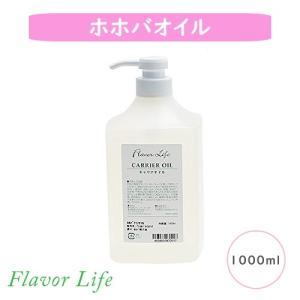 フレーバーライフ ホホバオイル 1000ml(キャリアオイル)|coconatural
