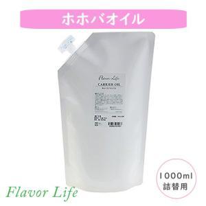 フレーバーライフ ホホバオイル 1000ml詰替用(キャリアオイル)|coconatural