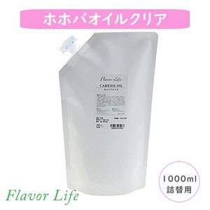 フレーバーライフ ホホバオイルクリア 1000ml詰替用(キャリアオイル)|coconatural