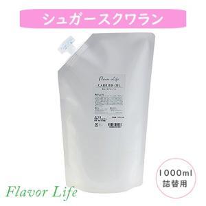 フレーバーライフ シュガースクワラン 1000ml詰替用(キャリアオイル)|coconatural