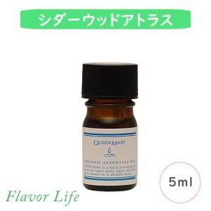 フレーバーライフ クイーンメリー オーガニックエッセンシャルオイル シダーウッド・アトラス 5ml|coconatural
