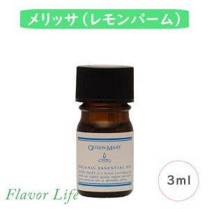 フレーバーライフ クイーンメリー オーガニックエッセンシャルオイル メリッサ(レモンバーム) 3ml|coconatural