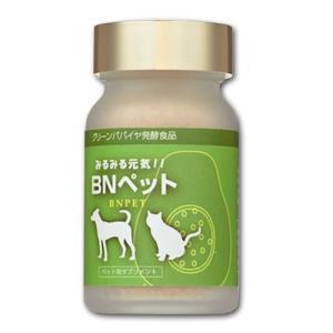 BNペット ボトルタイプ 55g【三旺インターナショナル/バイオノーマライザー/青パパイヤ/カリカ/酵素】|coconatural