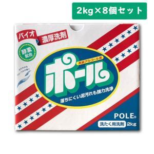 バイオ濃厚洗剤 ポール(酵素配合)◆お得なケース買い◆ ≪2kg×8≫
