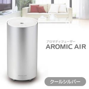 AROMASTAR(アロマスター)気化式アロマディフューザーアロミックエアークール シルバー(100mlビン付き)【アロマディフューザー/精油/アロマオイル/天然/無添加】|coconatural