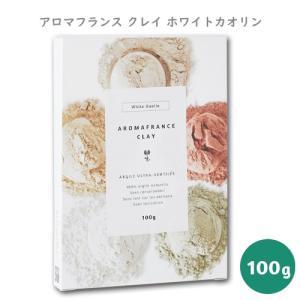 アロマフランス クレイ ホワイトカオリン 100g【Aroma France/クレイパック/泥パック/クレイセラピー/高純度/ボディパック/入浴剤】|coconatural