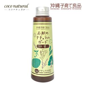沖縄子育て良品 お肌のナチュラルガード(付替) (100ml)|coconatural