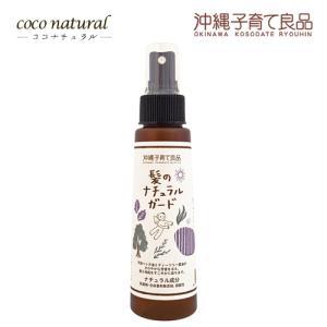 沖縄子育て良品 髪のナチュラルガード  (100ml)抗菌 保湿 シラミ除去 ( ナチュラルガード )|coconatural
