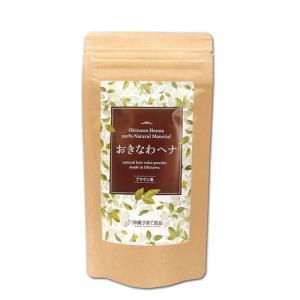 沖縄子育て良品 おきなわヘナ 琉球くり色(ヘナ100%+藍)|coconatural