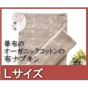華布(hanafu)のオーガニックコットンの布ナプキン Lサイズ(約23×約28cm) 2枚入り|coconatural