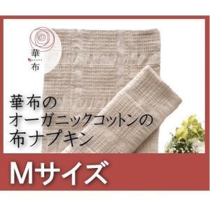 華布(hanafu)のオーガニックコットンの布ナプキン Mサイズ(約18×約24cm) 2枚入り|coconatural