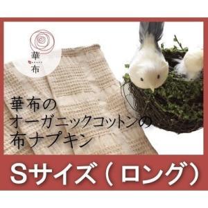 華布(hanafu)のオーガニックコットンの布ナプキン Sサイズ(約9×約23cm) 2枚入り|coconatural