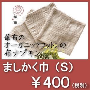 華布(hanafu)のオーガニックコットンの布ナプキン ましかく巾 Sサイズ(約13×約13cm) 1枚入り|coconatural