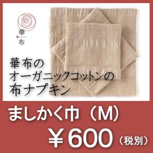 華布(hanafu)のオーガニックコットンの布ナプキン ましかく巾 Mサイズ(約15×約15cm) 1枚入り|coconatural