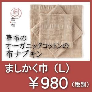 華布(hanafu)のオーガニックコットンの布ナプキン ましかく巾 Lサイズ(約21×約21cm) 1枚入り|coconatural