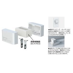 森修焼(しんしゅうやき) アーススタビライザーガンマプラス coconatural 02