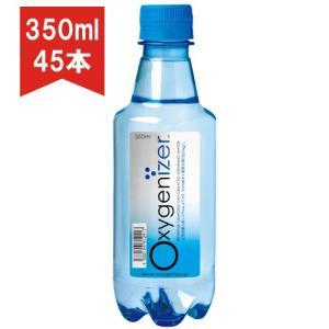 オキシゲナイザー〈高濃度酸素水〉 350ml×45本【ペットボトル/水/軟水/次世代酸素水/美容 ダイエットに/アンチエイジング/スポーツ時の持続力アップ/体力回復】|coconatural