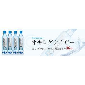オキシゲナイザー〈高濃度酸素水〉 350ml×45本【ペットボトル/水/軟水/次世代酸素水/美容 ダイエットに/アンチエイジング/スポーツ時の持続力アップ/体力回復】 coconatural 02