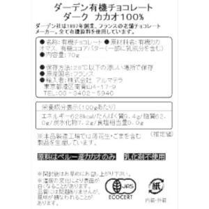 ダーデン 有機チョコレートダーク カカオ100%×2個組|coconatural|02